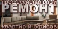 Ремонт квартир и офисов во Фряново